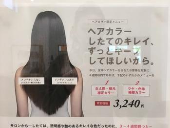 Fixカラー 美容 健康 ウェブマガジン 福岡の美容室sara サラ